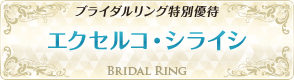ブライダルリング特別優待エクセルコ・シライシ