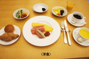 朝食の改善 洋食