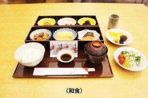 朝食の改善 和食
