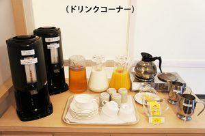 朝食の改善 ドリンクコーナー